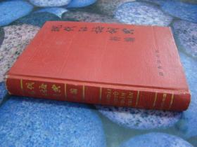 现代汉语词典补编 1996年