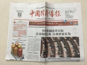 中国经济导报 2018年 3月14日 星期三 本期共8版 总第3234期 邮发代号:1-184