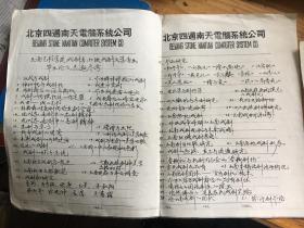 云南艺术学院院长吴卫民。。。资料一批。。。有手写有复印