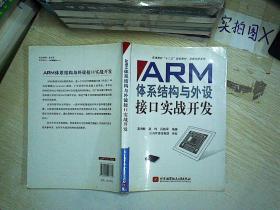 """普通高校""""十二五""""规划教材·实践创新系列:ARM体系结构与外设接口实战开发 ,"""
