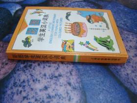 彩图学生英汉小词典 1994年一版一印