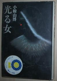 日文原版书 光る女 単行本 – 1983/7 小桧山博 (著) 第11回(1983年) 泉镜花文学赏受赏