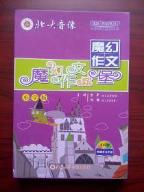 魔幻作文 小学版,有手册一本,8张光盘全套, 小学作文,小学语文辅导