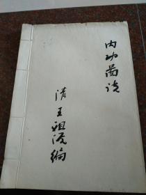 【内功图说】手抄本