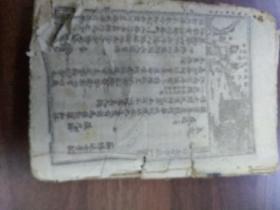 清代线装:绘图唐诗三百首。卷1至卷4。合订一册。注意:没有前后封面,后面缺页。