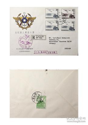 140台湾邮票纪98第十届军人节纪念邮票首日实寄封 加贴票台北挂寄德国