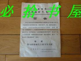 文革函告 有最高指示   敬祝伟大领袖毛主席万寿无疆