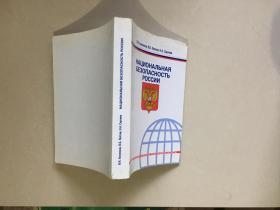 НАЦИОНАЛЬНАЯ БЕЗОПАСНОСТЬ РОССИИ俄罗斯的国家安全