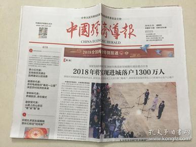 中国经济导报 2018年 3月15日 星期四 本期共12版 总第3235期 邮发代号:1-184