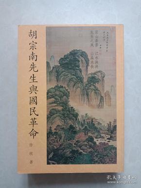 胡宗南先生与国民革命(徐枕签赠本)