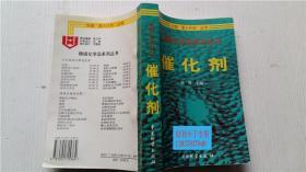 催化剂-精细化学品系列丛书 赵骧 主编 中国物资出版社 9787504715364