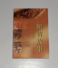 知青故事  1998年1版1印