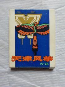 火柴贴花 天津风筝火花【全1---99枚】带原装盒