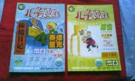 儿童漫画(2004-6上半月.下半月)