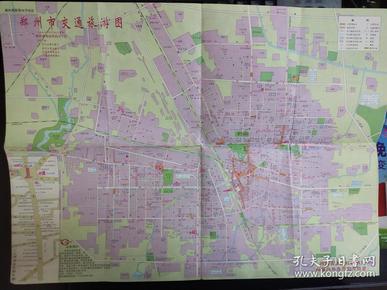 郑州·交通·游览图    1993年版