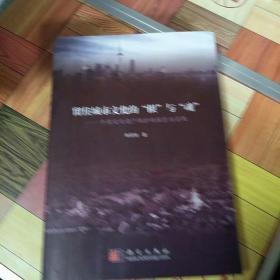 """留住城市文化的""""根""""与""""魂"""":中国文化遗产保护的探索与实践"""