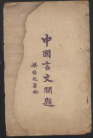 中国言文问题(1923年庄泽宣自刊本)