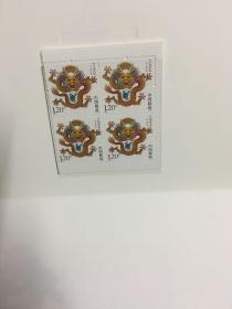 三轮生肖邮票 龙 (4方联)