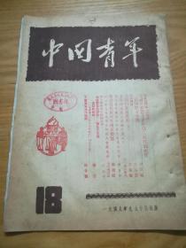 1949年【中国青年】18