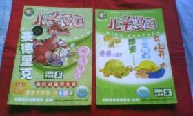 儿童漫画(2004-5上半月.下半月)两本