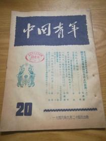 1949年【中国青年】20