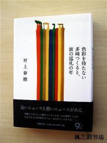 【日文原版】色彩を持たない多崎つくると、彼の巡礼の年(村上春树著 32开硬精装 文艺春秋)