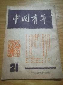 1949年【中国青年】21(10月1日出版)
