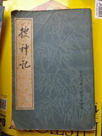 搜神记【竖版繁体字】中国古典文学基本丛书,品相以图片为准