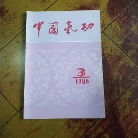 中国气功1986年 第3期