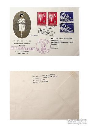 136台湾邮票纪94护士节纪念邮票首日实寄封 贴双套票台北航挂寄德国