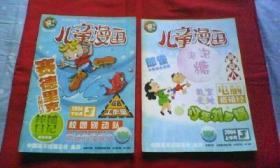 儿童漫画(2004-3上半月.下半月)两本