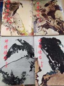 金庸名著明河社<神鵰侠侣>4册全 81年3版,包快递!