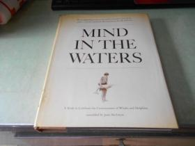 MIND IN THE WATERS, A BOOK TO CELEBRATE THE CONSCIOUSNESS OF WHALES AND DOLPHINS(1974年精装16开,英文原版)