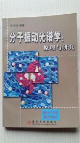 分子振动光谱学: 原理与研究 吴国祯 编著 清华大学出版社 9787302049951