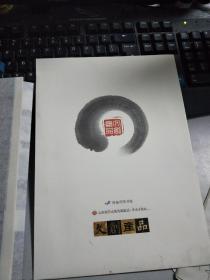 鲁璧【拓片】文创产品X834