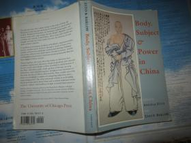 Body, Subject & Power in China(小16開平裝本)