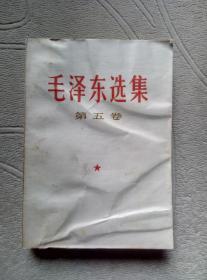毛澤東選集(第五卷) 【1977年4月江蘇一版一印】