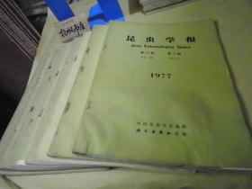 昆虫学报(1977年第20卷第2期第3期  .1981年第24卷第1期第2期第3期第4期  .1980年第23卷第1期2期4期)9本合售 品如图  Z