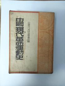 中国现代革命运动史 繁体竖版