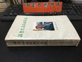 潘懋元高等教育文集