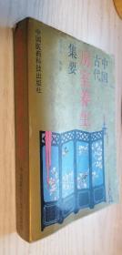 中国古代房室养生集要 宋书功