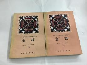 金枝(上下) 外国民间文学理论著作翻译丛书