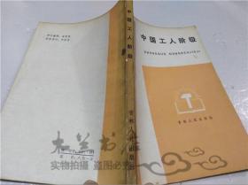 中国工人阶级 匡匡 林天文等 吉林人民出版社 1984年3月 32开平装