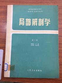 局部解剖学 第二版 Y317