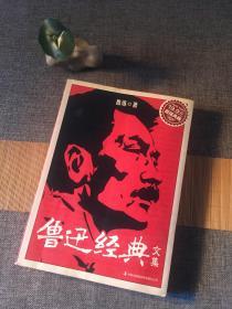 魯迅經典文集