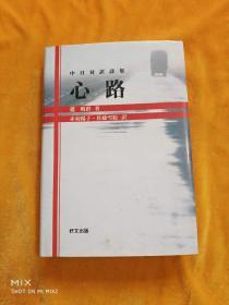日文原版书 心路 中日対訳诗集( 作者赵暁群签名本)