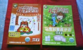 儿童漫画(2004-1上半月.下半月)两本