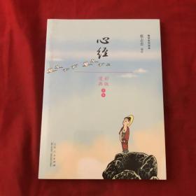 心经(漫画彩版)全新