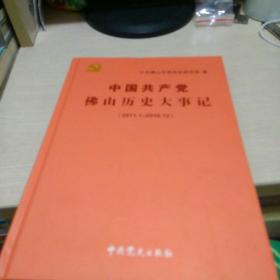 《中国共产党佛山历史大事记 》(2011.1--2016.12)16开精装厚册,印1200册