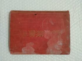 汉法新辞典 中华民国二十三年十一月初版